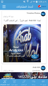 Download Arab Idol 3.2.5 APK