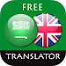 Download Arabic - English Translator 4.5.2 APK