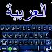 Download Arabic Keyboard 1.1 APK