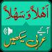 Download Arabic speaking course in Urdu with audio 1.1 APK