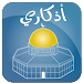 Download Azkari | اذكاري 1.7 APK