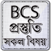 Download BCS, Bank Job Preparation Question Bank & Solution 3.7 APK