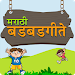 Download Badbad Geete in Marathi | बडबड गीते 2.4 APK