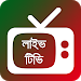 Download Bangla Live TV - বাংলা টিভি 1.0.2 APK