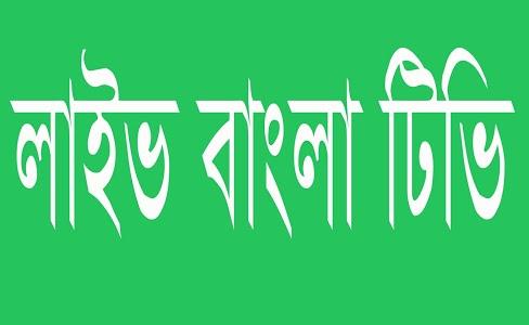 Download Bangla Tv - লাইভ বাংলা টিভি 6.8 APK