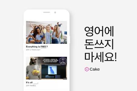 screenshot of Cake(케이크): 영어 회화, 스피킹, 리스닝 모두 해결 version 1.6.0