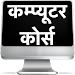 Download Computer Course in Hindi - Digital India 3.8.1 APK