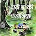 Download Dadi Ma Ki Kahaniya 1.2 APK