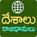 Download Desalu Rajadhanulu Telugu 1.6 APK