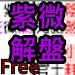 Download Detailed Astrology Divination 1.2.7 APK