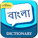 Download English to Bengali Dictionary 1.4 APK