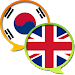 Download English Korean Dictionary Free 2.96 APK
