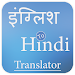 Download English to Hindi Translator 1.1 APK