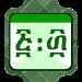 Download Ethiopian Calendar and Time - ቀን መቁጠርያ 2.1 APK