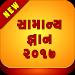 Download GK GUJARATI 2017 1.2 APK
