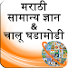 Download GK and Current Affairs Marathi 1.1 APK