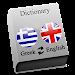 Download Greek - English 2.6 APK