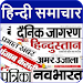 Download All Hindi News Hindi Newspaper 2.7 APK