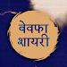 Download Hindi Bewafa Dard Bhari Shayari 2018 - बेवफा शायरी 3 APK