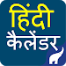 Download Hindi Calendar 2017 1.1.4 APK