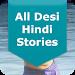 Download Hindi Desi Kahani 1.0 APK