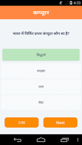 Download Hindi GK 2018 1.4 APK