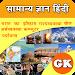 Download Hindi GK 2018 1.4 APK