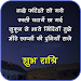 Download Hindi Good Night Wishes 4.1 APK