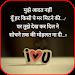 Download Latest Hindi Love Shayari Images 1.0.15 APK