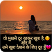 Download Hindi Sad Shayari Images 1.0.4 APK