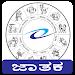 Download Horoscope in Kannada 1.0.0.10-Kan APK