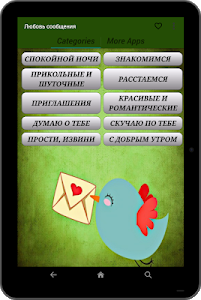 Download Hot Romantic Russian Love Messages 1.92 APK