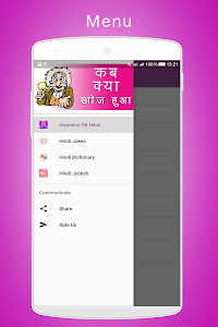 Download Invention GK in Hindi 1.4 APK