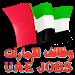 Download Job Vacancies In UAE - Dubai 1.7 APK