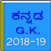 Download Kannada GK 2018-19 1.1 APK
