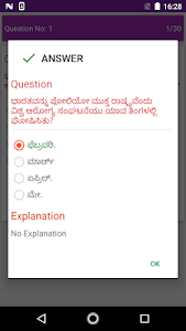 Download Kannada GK 2018-19 1.1 APK