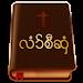 Download Karen Bible 3 APK