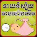 Download Kh Time Born Fortune Teller 1.0.2 APK