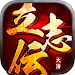 Download 大清立志伝~Legend of Qing Dynasty 1.0.1 APK