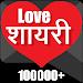 प्रेम शायरी Love Shayari SMS