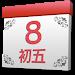 LunarCal(中國農曆)