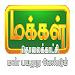 Download Makkal TV 1.7 APK