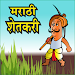 Download Marathi Agri App I कृषी अँप 1.5 APK