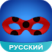 Download Amino Miraculous Russian Леди Баг и Супер-Кот 1.9.22282 APK