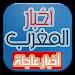 Download Morocco News 24, Maroc News 4.3.5 APK