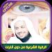 Download Muslim Ruqyah by Idrees Abkar Roaya of jin hasad 6.0 APK