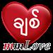 Download Myanmar Love Network 2 APK