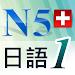 Download N5日語單字聽力急診室1 1.1.3 (Play版) APK