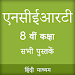 Download NCERT 8th CLASS BOOKS IN HINDI 1.6 APK