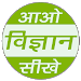 Download Science in Hindi Class 9 6.0.1 APK